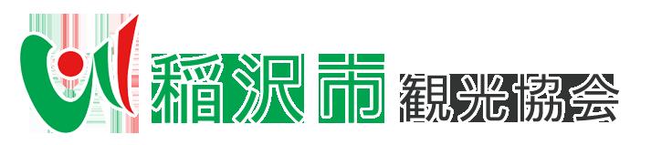 稲沢市観光協会