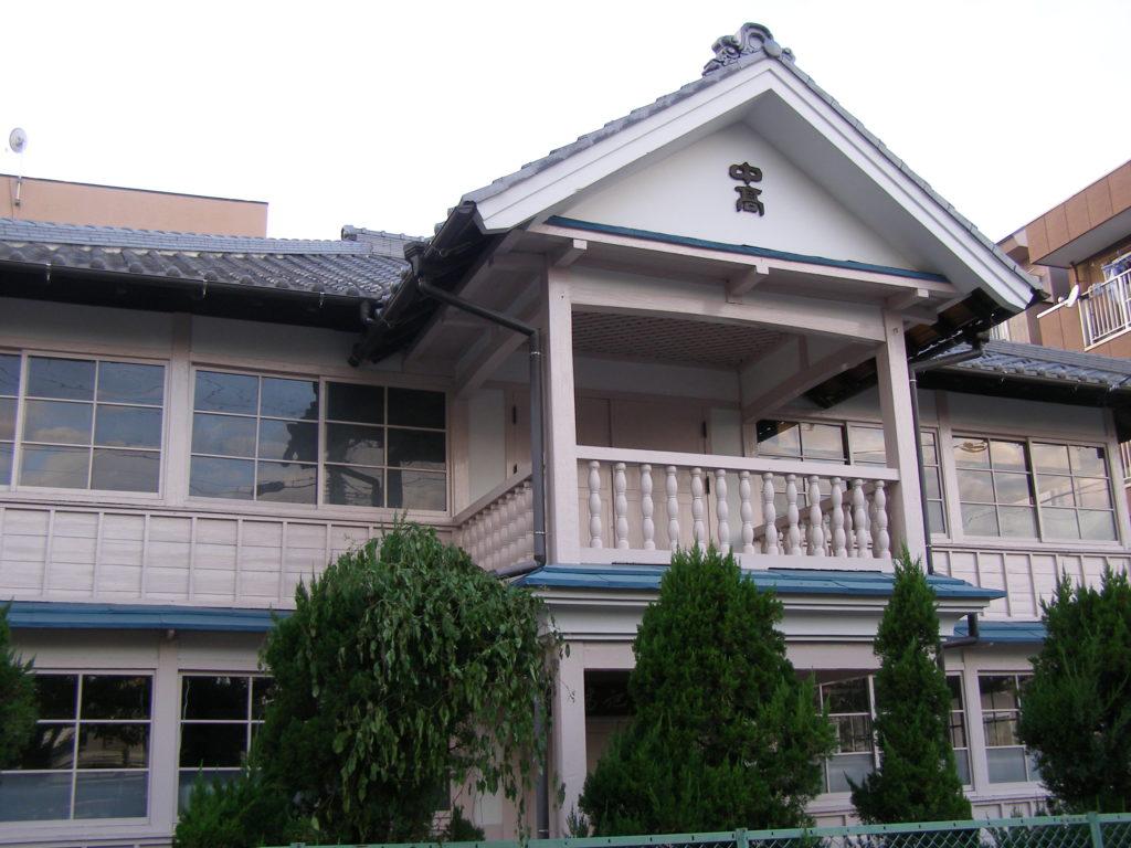 中高記念館