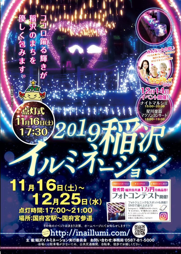 2019稲沢イルミネーション