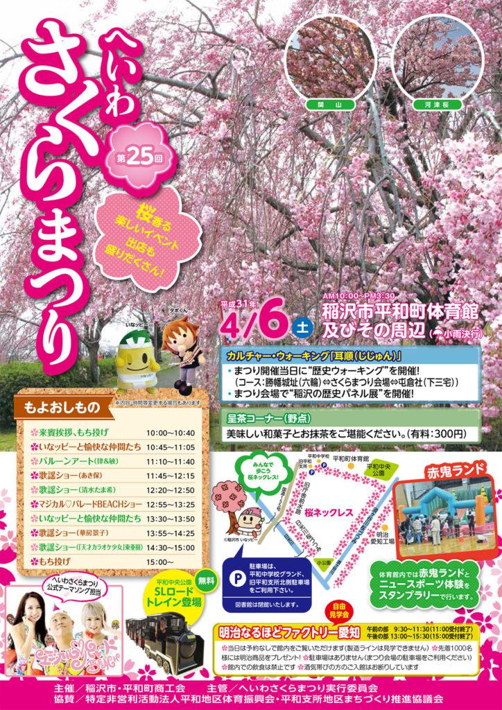稲沢桜まつり、へいわさくらまつり