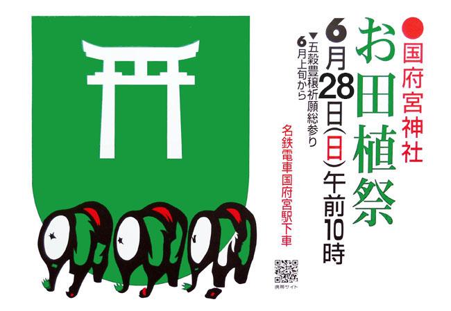 国府宮神社 お田植祭