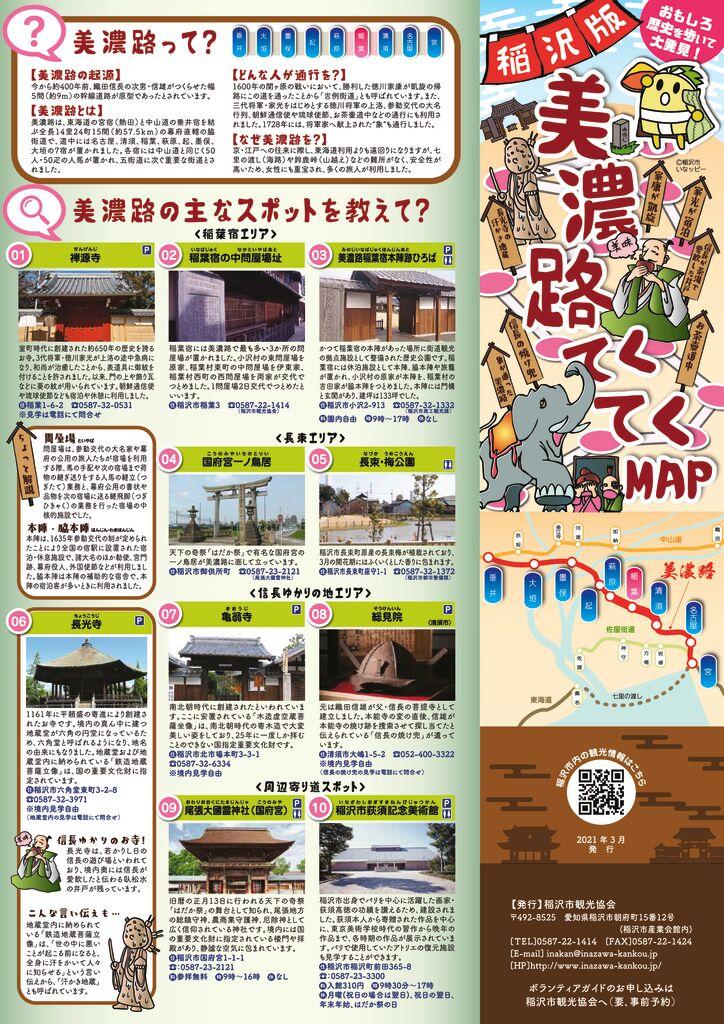 minoji-mapのサムネイル